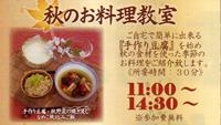 2008年 秋・一斉感謝祭開催・お料理教室