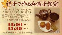 2008年 秋・一斉感謝祭開催・和菓子教室