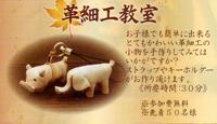 2008年 秋・一斉感謝祭開催・革細工体験