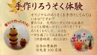 2008年 秋・一斉感謝祭開催・手作りろうそく体験