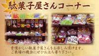 2008年 秋・一斉感謝祭開催・駄菓子屋さんコーナー