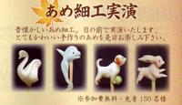 2008年 秋・一斉感謝祭開催・あめ細工実演
