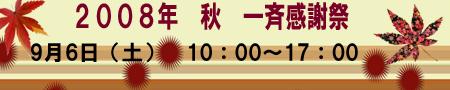 コンクリート住宅 和風住宅 狭小住宅 二世帯住宅の大秀建設(東京都大田区の工務店):2008年 秋・一斉感謝祭開催タイトル