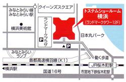 トステムショールーム横浜・地図